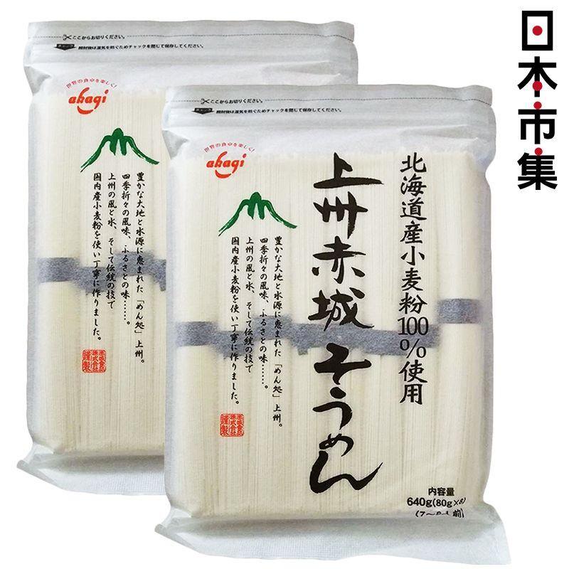 日本 70年工藝 赤城食品 素麵條 (8束,可再封口包裝) 640g (2件裝)【市集世界 - 日本市集】