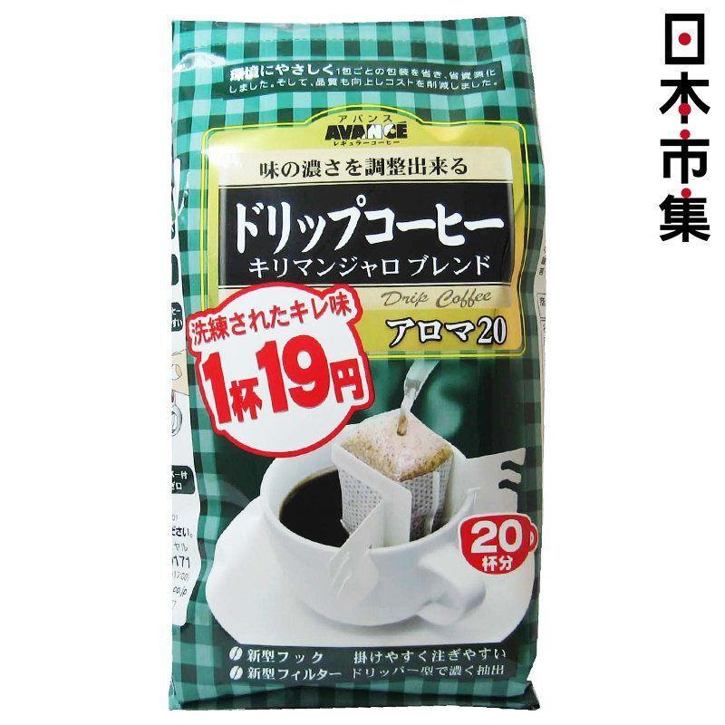 日版國太樓 Avance 阿凡斯掛濾式 吉力馬札羅咖啡 160g 1包20個【市集世界 - 日本市集】
