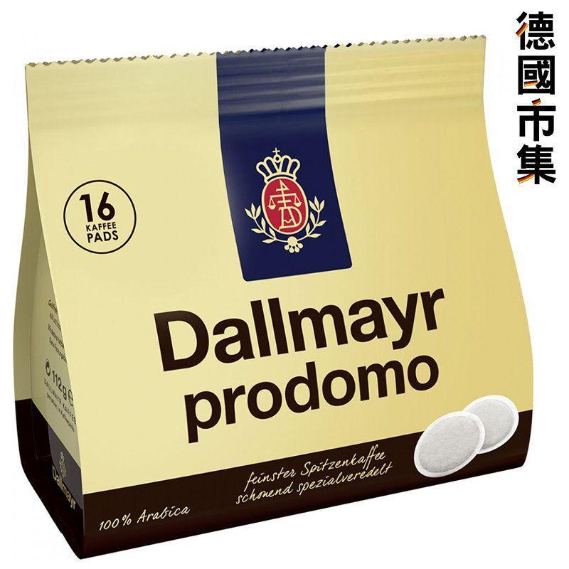 德國Dallmayr 金典研磨 咖啡粉囊包Pod (16片裝) 116g【市集世界 - 德國市集】