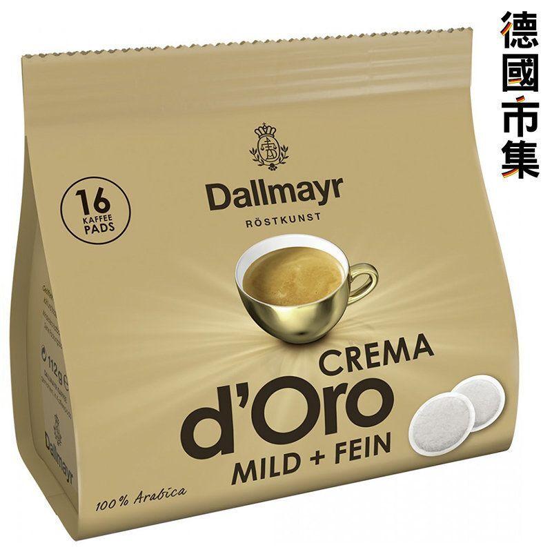 德國Dallmayr 柔滑溫和泡沫 咖啡粉囊包Pod (16片裝) 116g【市集世界 - 德國市集】