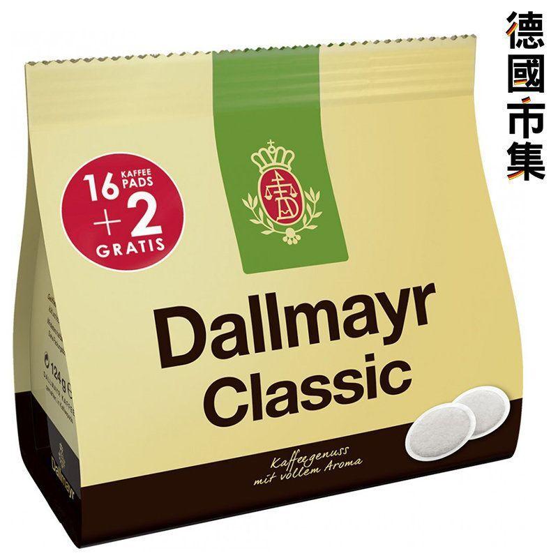 德國Dallmayr 經典咖啡粉囊包Pod (18片裝) 124g【市集世界 - 德國市集】