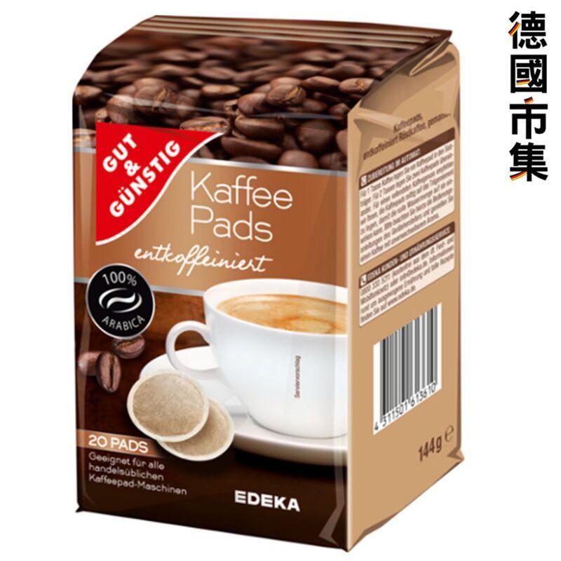 德國G&G 無咖啡因 咖啡粉囊包Pod (20片裝) 144g【市集世界 - 德國市集】