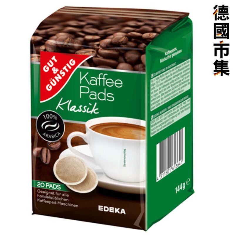 德國G&G 經典咖啡粉囊包Pod (20片裝) 144g【市集世界 - 德國市集】