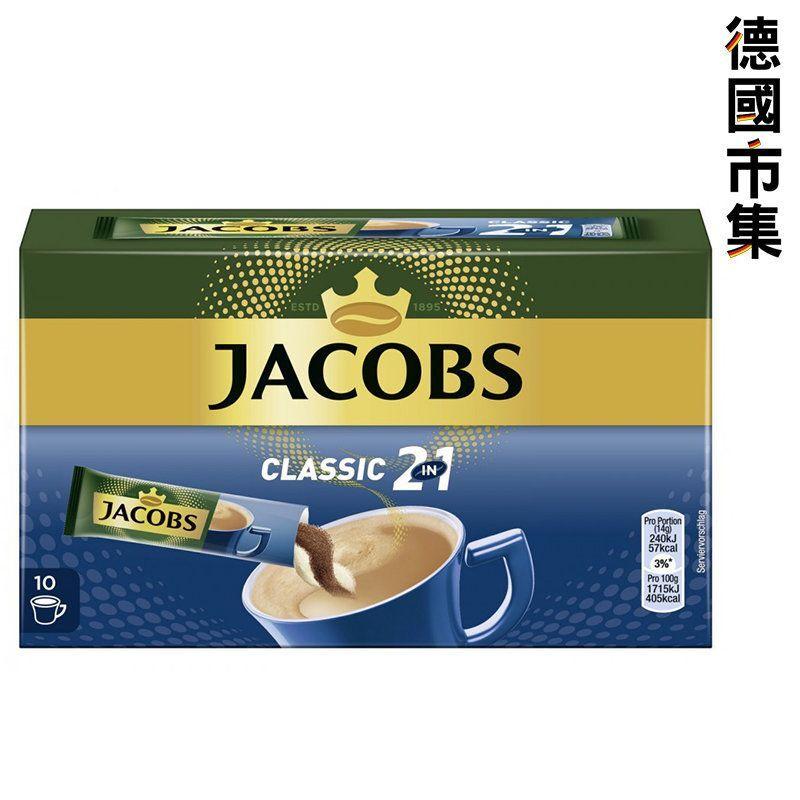 德國Jacobs 咖啡及奶 2合1 即沖咖啡粉 (10條裝) 180g【市集世界 - 德國市集】