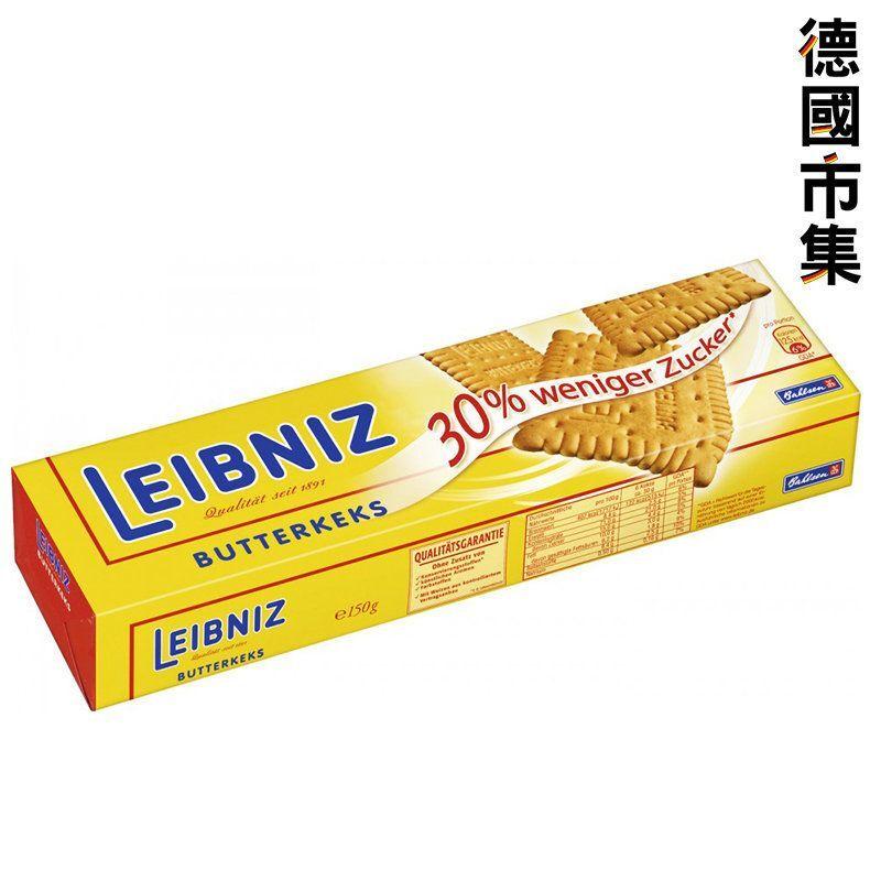 德國Leibniz 30% 低糖 牛油餅乾 150g【市集世界 - 德國市集】