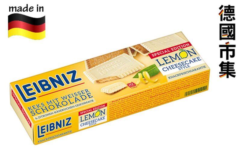 德國Leibniz 檸檬芝士夾心餅乾 125g【市集世界 - 德國市集】