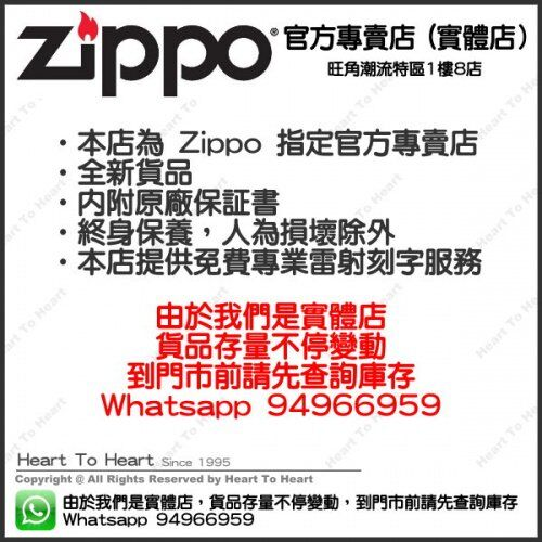Zippo打火機官方專賣店 正版行貨 贈送專業雷射刻名刻字 ( 購買前 請先Whatsapp:94966959查詢庫存 ) model : 24522