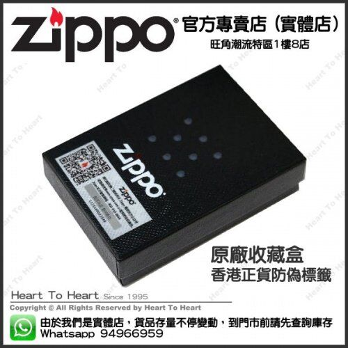 Zippo打火機官方專賣店 正版行貨 贈送專業雷射刻名刻字 ( 購買前 請先Whatsapp:94966959查詢庫存 ) model : 29601