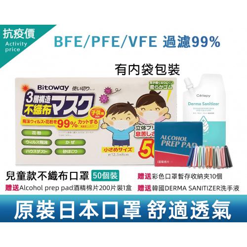 日本品牌 Bitoway小童3層構造不織布口罩