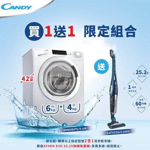 Candy 金鼎 前置式洗衣乾衣機 (GVW364TC/5-UK) [送無線吸塵機]