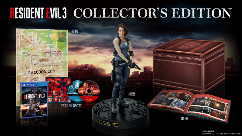 PS4 惡靈古堡 3 重製版 Collector's Edition 豪華版 (中日英韓文版)