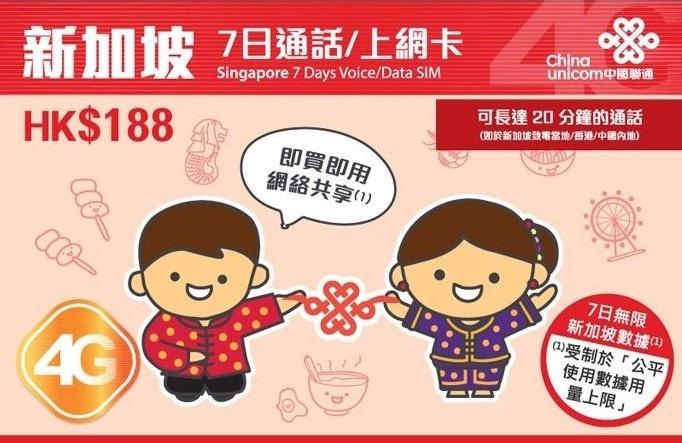 中國聯通 新加坡 7日 4G無限數據卡+通話