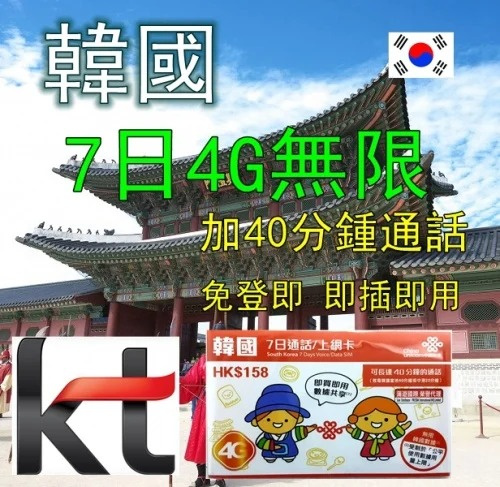 KT 韓國 7日 4G無限數據卡+20分鐘通話