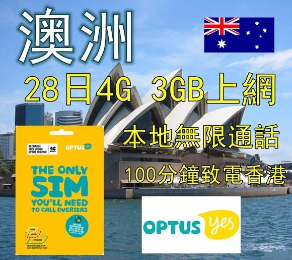 澳洲 28日 4G 3GB數據卡+本地無限通話