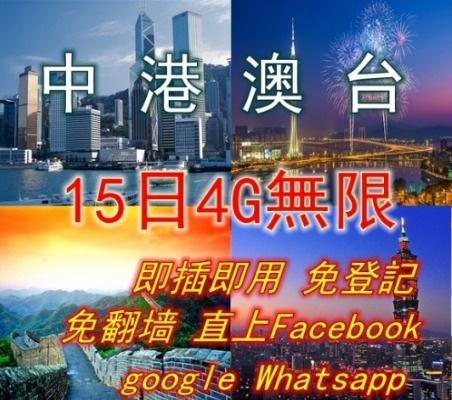 中港澳台 15日 4G無限數據卡