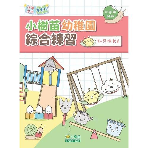 小樹苗幼稚園綜合練習 [3冊]