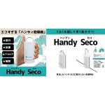 Authentic Handy Seco 便攜式衣物快乾器