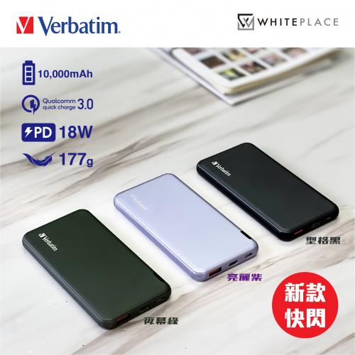 Verbatim 10000mAh PD & QC 3.0 流動充電池 [3色]
