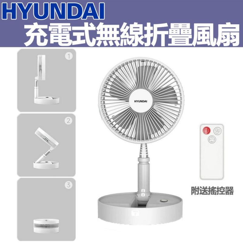 Hyundai 充電式無線折疊風扇 HY-F09R (白色)
