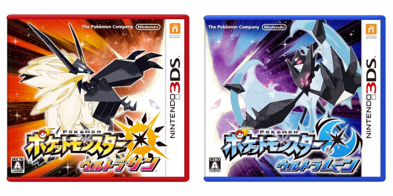 3DS 精靈寶可夢 究極之日 / 究極之月