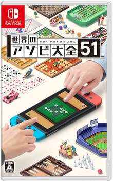Nintendo Switch《世界遊戲大全51》