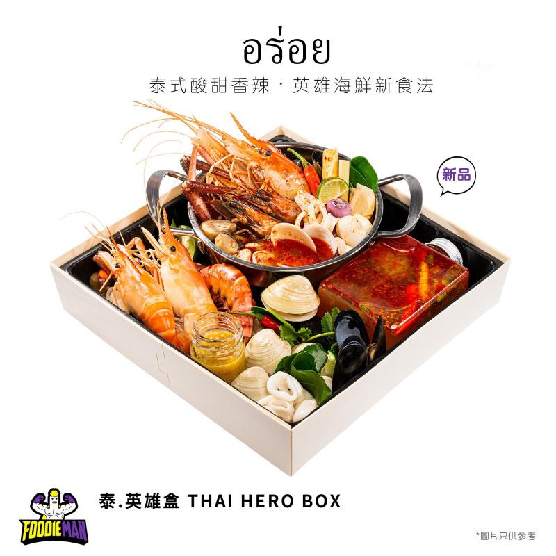 泰.英雄盒 - 冬陰湯底配泰國大頭蝦及多款海鮮套裝