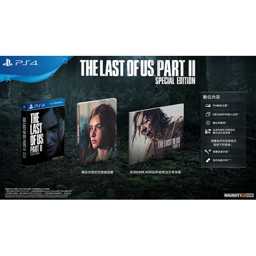 PS4 The Last of Us Part II (Special Edition) 最後生還者 二部曲[特別版]