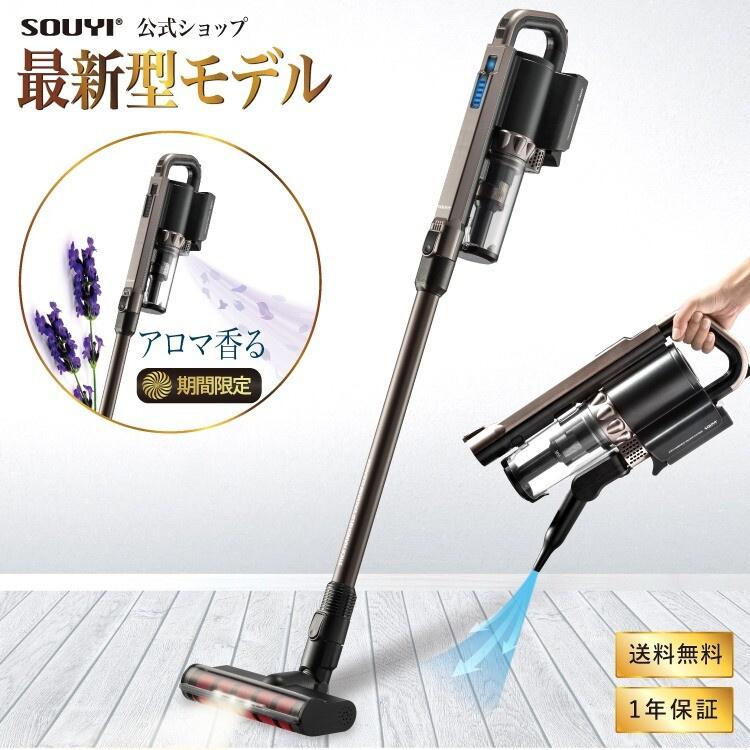 日本 SOUYI SY-105 香薰無線吸塵機 [黑色]