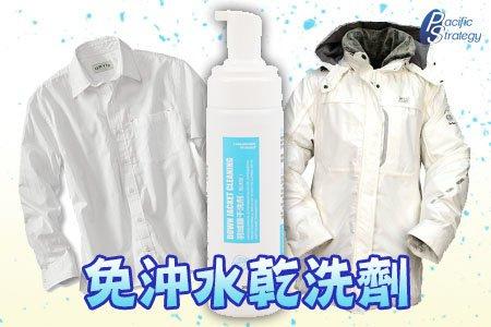免水洗衣物乾洗劑