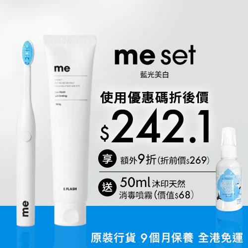韓國 E:FLASH Me Flash LED 8億潔牙套裝 (ME SET-藍光美白)