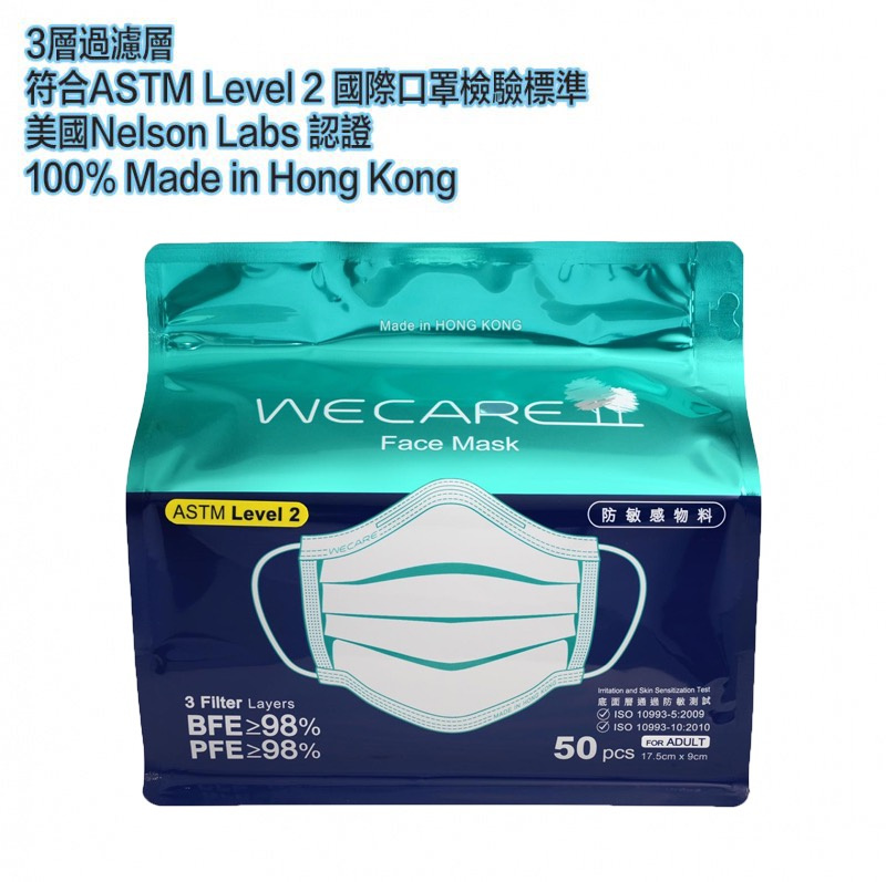 香港 WECARE 3層過濾成人口罩 [50片裝]