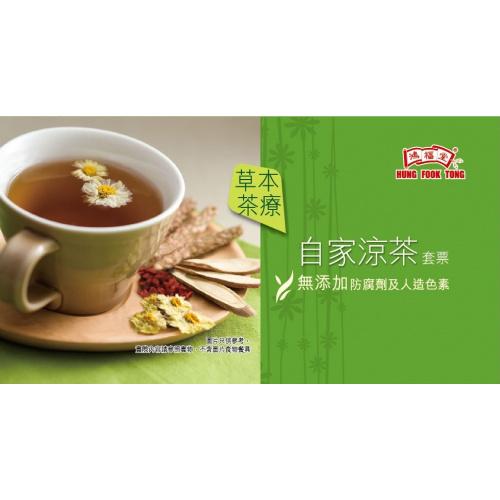 鴻福堂自家涼茶套票 (1套10張) [買滿3套免運]