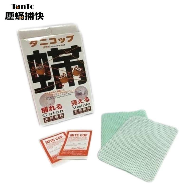 TanTo 塵蟎貼[1包2片不連顯影劑/1盒2片連顯影劑] [2款]
