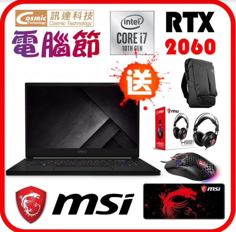 "MSI GS66 10SE 15.6""極致纖薄電競筆電 (i7-10750H/ RTX2060/ 240Hz)"