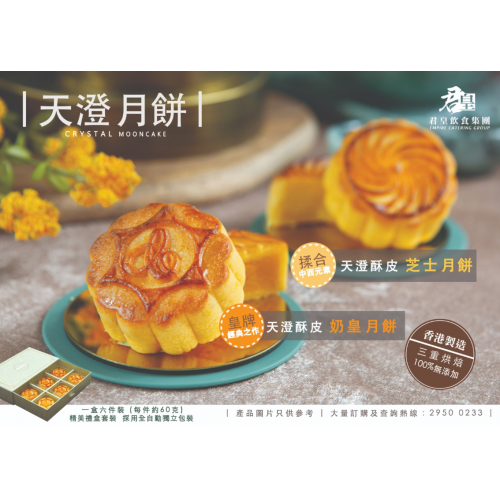 [早鳥優惠]天澄月餅 酥皮雙式月餅 [6件裝]