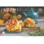 [早鳥優惠]天澄月餅 酥皮奶皇月餅 [6件裝]