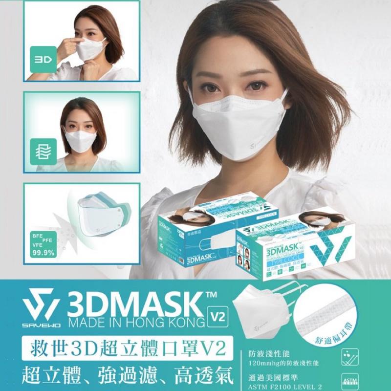 香港製 SAVEWO V2 救世超立體口罩二代(寬耳帶) [30個獨立包裝] (送口罩減壓器)
