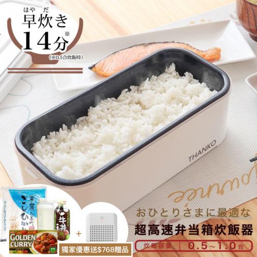 日本Thanko 14分鐘超高速煮食盒 (獨家優惠送$768贈品)