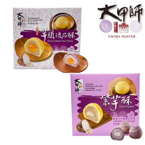 大甲師人氣組合 紫芋酥+芋頭流芯酥 [12入]