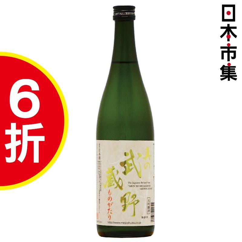 日版 名城真の武藏野 大吟釀酒 720ml【市集世界 - 日本市集】