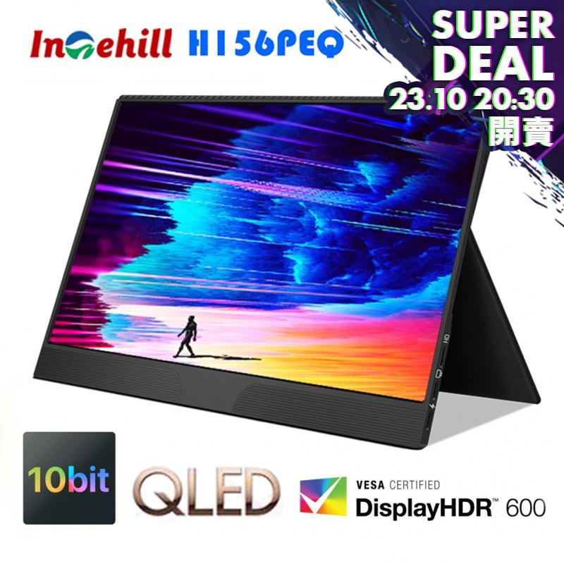 """Intehill 15.6"""" QLED便攜式顯示器 [H156PEQ]"""