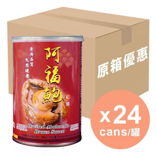 尚品阿福紅燒鮑魚(四隻裝) x24罐