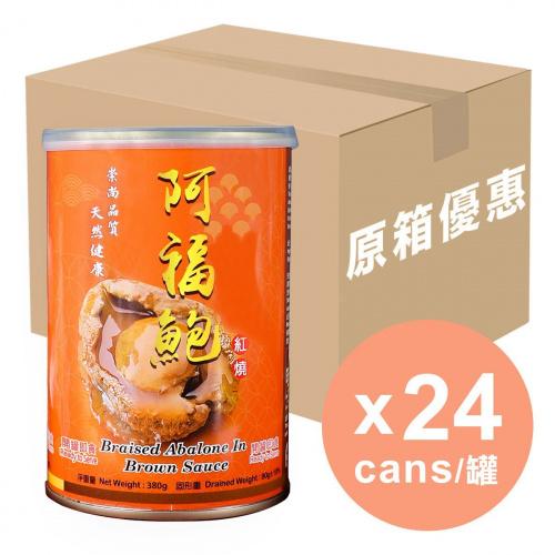 尚品阿福紅燒鮑魚(六隻裝) x24罐