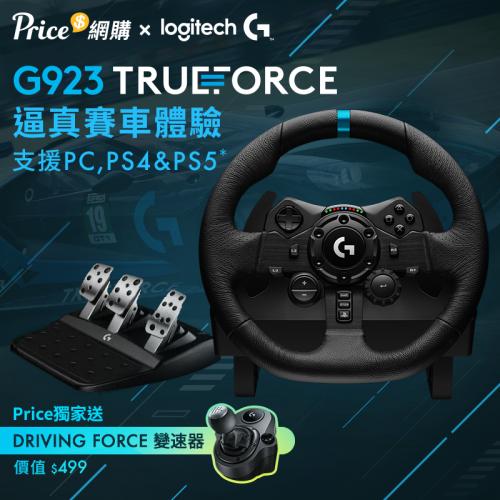 Logitech G923 TRUEFORCE 賽車方向盤 (送 DRIVING FORCE變速器)