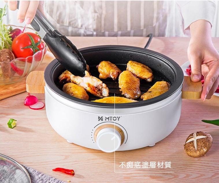 MTOY YUMBO三合一多功能電熱鍋