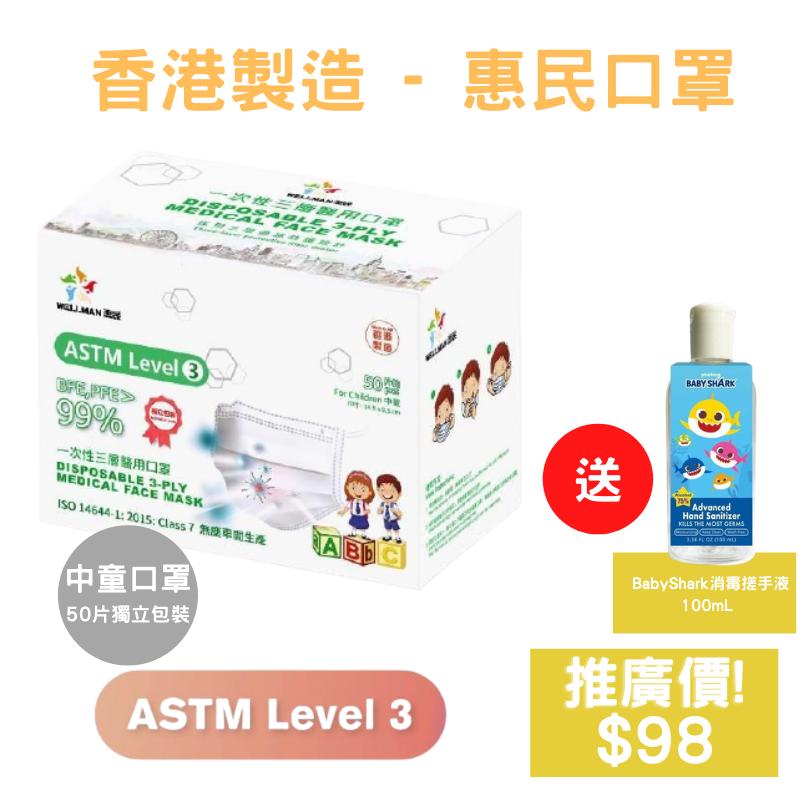 香港製 Wellman惠民 Level 3口罩[成人/中童]