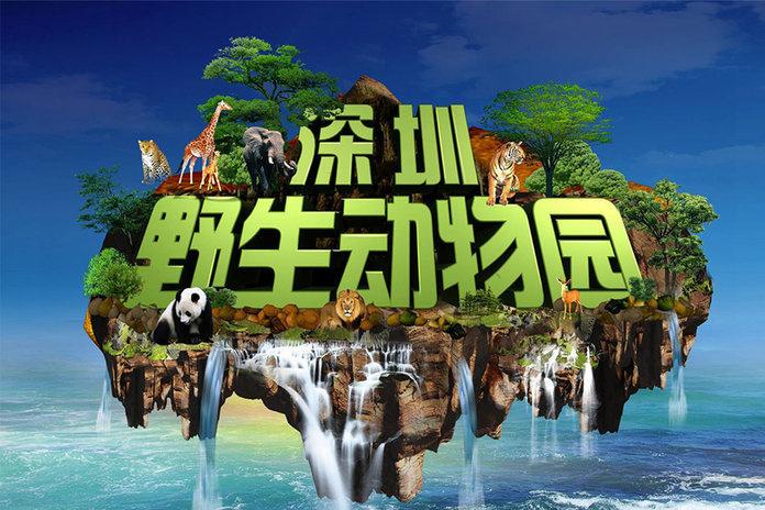 深圳野生動物園+海洋天地門票