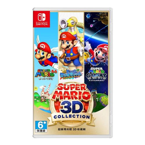Nintendo Switch 超級瑪利歐 3D 收藏輯