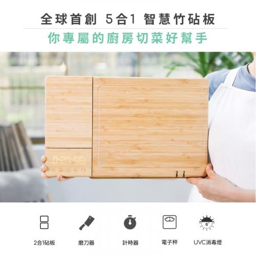ChopBox 全球首創5合1智慧殺菌竹砧板 (UV殺菌/電子磅/磨刀/計時/二合一竹砧板)
