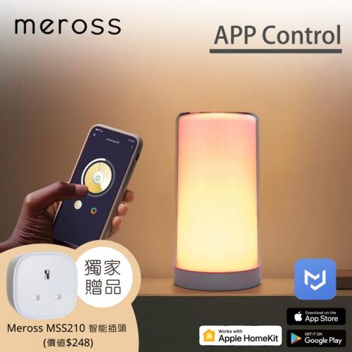 Meross 智能檯燈 MSL430 LED SmartLight (獨家送 Meross MSS210 13A 智能插頭)